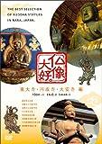 仏像大好。東大寺・円成寺・大安寺 編[COBB-5713][DVD]