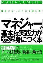 表紙: 「マネジャー」の基本&実践力がイチから身につく本 【イチから身につく本】 | 小倉 広