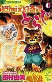 猫mix幻奇譚とらじ(6) 猫mix幻奇譚とらじ (フラワーコミックスα)