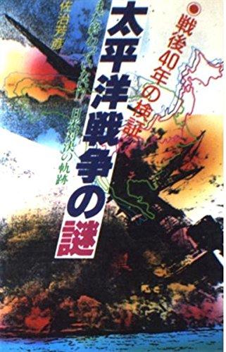 太平洋戦争の謎―まだ終わっていない!?日米対決の軌跡 (DARIN BOOKS)の詳細を見る