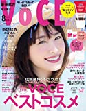 VOCE(ヴォーチェ) 2019年 08 月号 [雑誌]