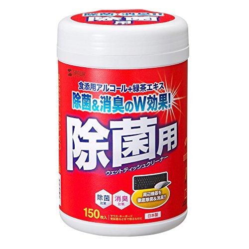サンワサプライ ウェットティッシュ 除菌用 D-WT9KL 150枚入