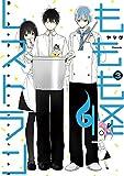 ももも怪レストラン 3巻 (デジタル版Gファンタジーコミックス)