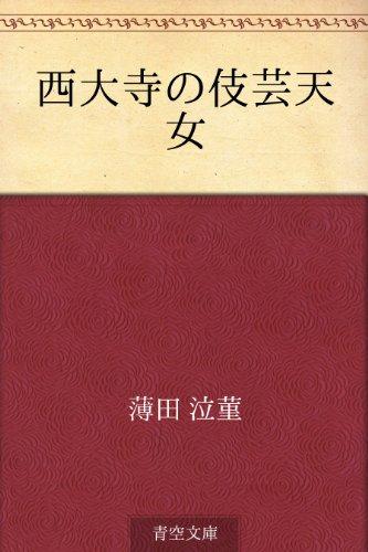 西大寺の伎芸天女の詳細を見る