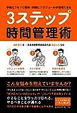 手帳とフセンで簡単・的確にスケジュールが整理できる 3ステップ時間管理術 - 酒井 秀介, 浅倉 ユキ