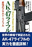 AK-47ライフル (THE AK-47:Osprey Weapon Series)