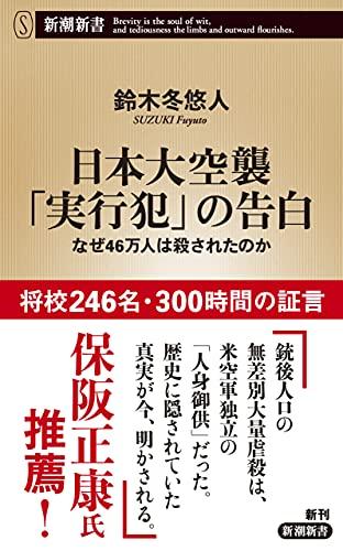 日本大空襲「実行犯」の告白―なぜ46万人は殺されたのか―(新潮新書)
