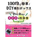 100均で簡単に作る!DIY撮影ボックス:スマホ写真を明るくする方法: セルフネイルブロガー直伝!商品撮影・物撮り・美肌補正OK!