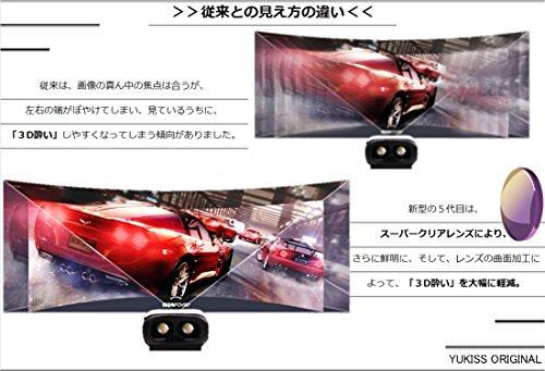 『Yukiss 3D メガネ VR ゴーグル glasses reality 新型5世代目 スーパークリアレンズ採用で3D酔いを大幅改善 焦点・視界距離を調整可能』の3枚目の画像