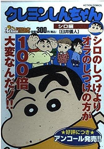 クレヨンしんちゃん シロ編―3COINS (アクションコミックス 3Coinsアクションオリジナル)