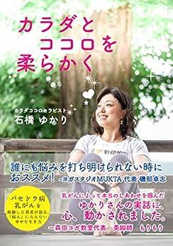 [石橋ゆかり]のカラダとココロを柔らかく (UTSUWA出版)