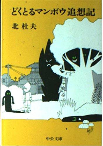 どくとるマンボウ追想記 (中公文庫 A 4-8)
