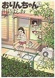 おりんちゃん 1 (アクションコミックス)