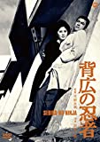 背広の忍者[DVD]