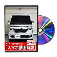 N-BOX カスタム(JF3) メンテナンスDVD 内装&外装 スマホ