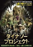 ダイナソー・プロジェクト [DVD]