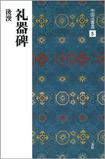 礼器碑[後漢/隷書] (中国法書選 5)
