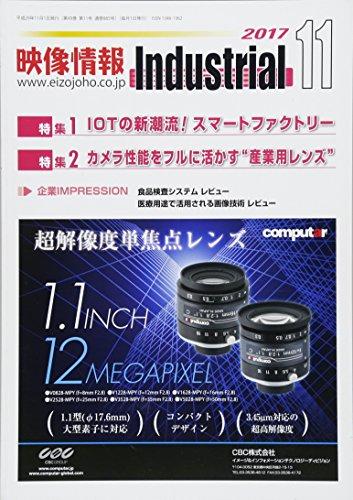 """映像情報インダストリアル 2017ー11「特集1:IoTの新潮流! スマートファクトリー」「特集2:カメラ性能をフルに活かす""""産業用レンズ 」"""