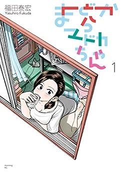 [福田泰宏]のまどからマドカちゃん(1) (モーニングコミックス)