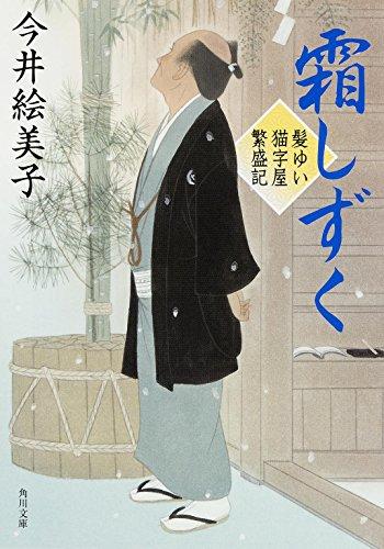 霜しずく 髪ゆい猫字屋繁盛記 (角川文庫)