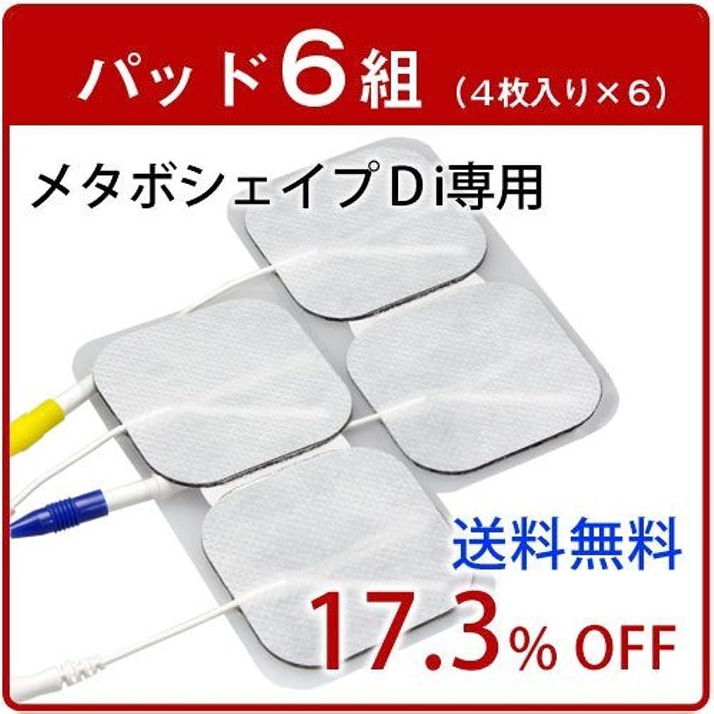 電信失態予算【正規品】メタボシェイプ Di 用粘着パッド6組(4枚入り×6)