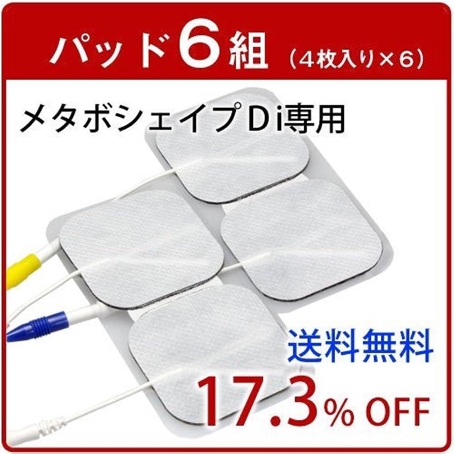 スロット伝統衝撃【正規品】メタボシェイプ Di 用粘着パッド6組(4枚入り×6)