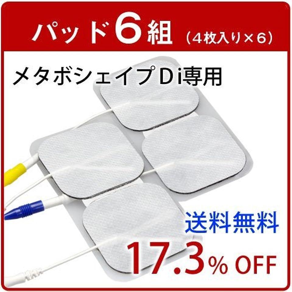 【正規品】メタボシェイプ Di 用粘着パッド6組(4枚入り×6)