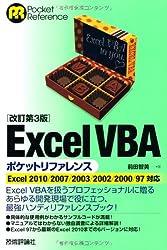 Excel VBA(ブイビーエー)ポケットリファレンス : Excel 2010/2007/2003/2002/2000/97対応
