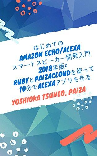 Amazon Echo Alexa Tutorial - Creating Alexa app with Ruby and PaizaCloud (Japanese Edition)