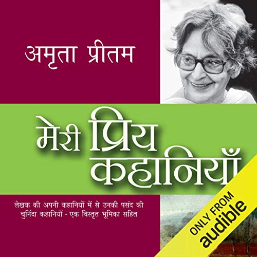 Meri Priya Kahaniyan [My Favorite Stories] cover art
