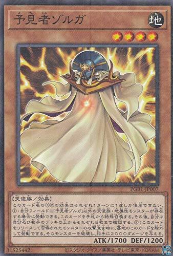 遊戯王 PGB1-JP007 予見者ゾルガ (日本語版 ミレニアムレア) PRISMATIC GOD BOX