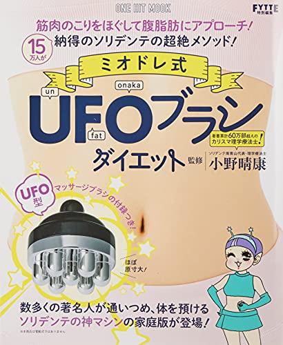 ミオドレ式UFOブラシダイエット(ワン・ヒットムック) (ONE HIT MOOK)の詳細を見る
