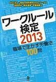 ワークルール検定2013 職場で生かす労働法100問