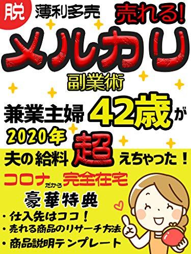 【2020年最新】売れる!メルカリ副業術: 兼業主婦42歳が夫の給料超えちゃった!【改訂版】