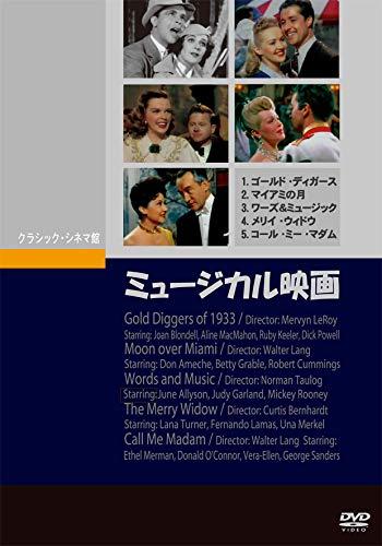ミュージカル映画 [DVD]