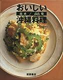 おいしい沖縄料理