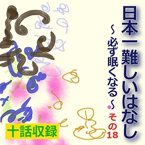 日本一難しいはなし〜必ず眠くなる〜その18 | 青木 幹和