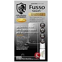 アピロス 強化ガラスフィルム用 CRYSTAL ARMOR 強化ガラスフィルムメンテキット Fusso TabletPC (タブレットPC用・5ml) API-FDC004