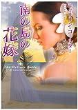 南の島の花嫁 (MIRA文庫)