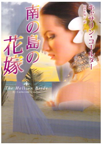 南の島の花嫁 (MIRA文庫)の詳細を見る