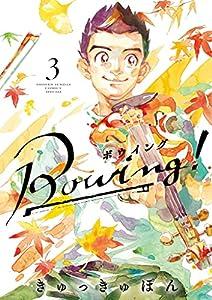 Bowing! ボウイング(3) (ゲッサン少年サンデーコミックス)