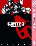 GANTZ【期間限定無料】 3 (ヤングジャンプコミックスDIGITAL)
