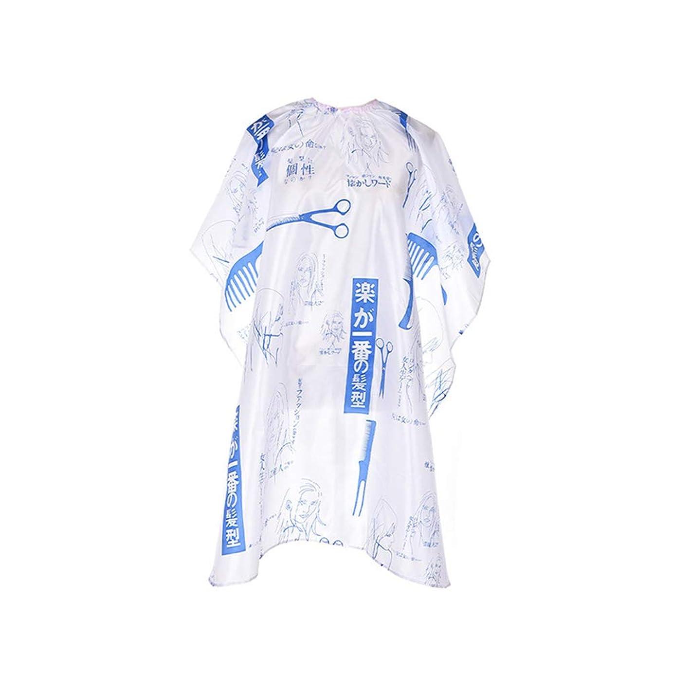 マインドクリスチャン平行SUPVOX ヘアサロンエプロンヘアカット理容岬ヘアカットエプロン理髪ドレス(ブルー)