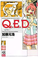 Q.E.D.証明終了(48) (講談社コミックス月刊マガジン)