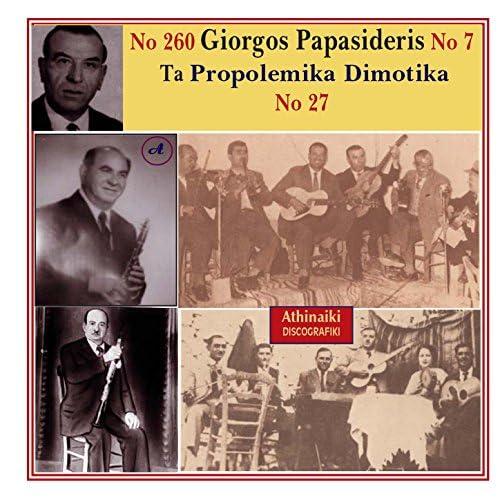 Giorgos Papasideris & No. 7