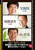 宝地図×情熱思考×命の授業≪ゴマブックス株式会社≫ DVD