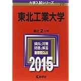 東北工業大学 (2015年版大学入試シリーズ)