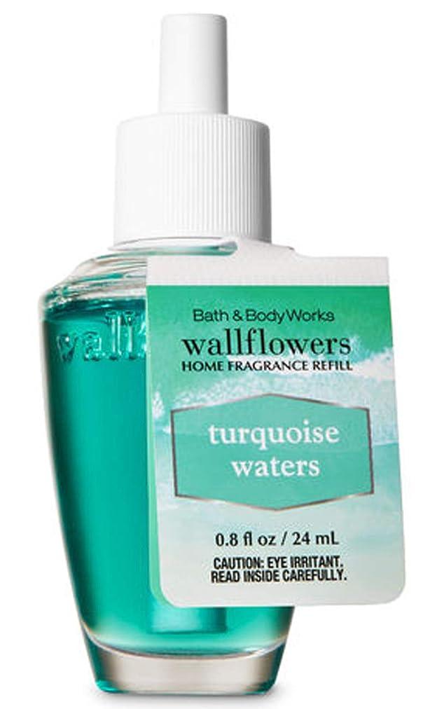 贅沢な太平洋諸島釈義バス&ボディワークス ターコイズウォーター ルームフレグランス リフィル 芳香剤 24ml (本体別売り) Bath & Body Works