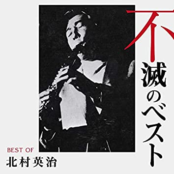 Eiji Kitamura Immortal Best -Trio Records-