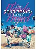 『フロリダ・プロジェクト 真夏の魔法』で描かれる貧困の実態に、あらためてコロナ後のことを考えさせられる。